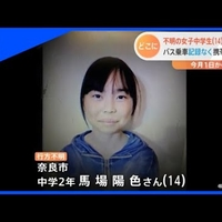 中学生 不明 市 奈良