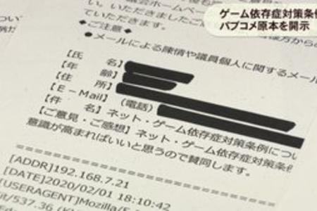 香川ゲーム条例のパブコメ「原本」、賛成意見「全く同じ文章」、「192.168.7.21が目立つ」の声まとめのカテゴリ一覧いろいろまとめbeansについて関連サイト一覧